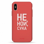 Чехол Pump Tender Touch Case for iPhone Don`t Cry